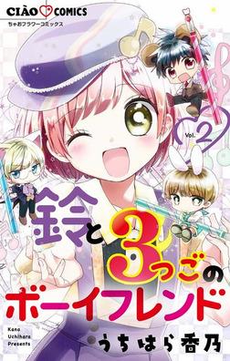 鈴と3つごのボーイフレンド(2)-電子書籍