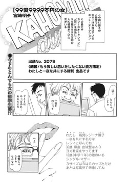 女の心の闇~99億9999万円の女~-電子書籍