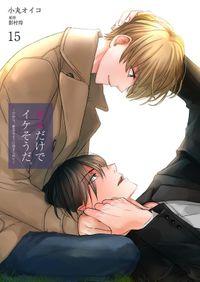キスだけでイケそうだ。 ~だから、夢見るように抱きしめて~【コミック版】 15