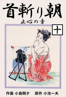 首斬り朝(10)-電子書籍