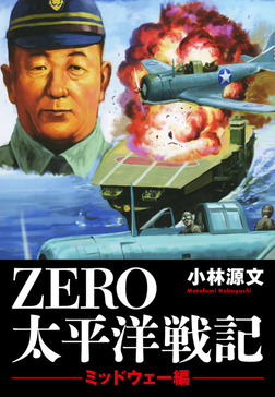 ZERO 太平洋戦記 「ミッドウェー編」-電子書籍