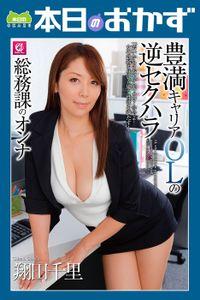 総務課のオンナ豊満キャリアOLの逆セクハラ 翔田千里 本日のおかず