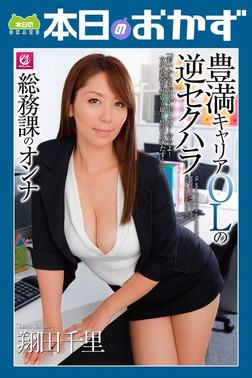 総務課のオンナ豊満キャリアOLの逆セクハラ 翔田千里 本日のおかず-電子書籍