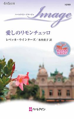 愛しのリモンチェッロ-電子書籍