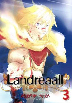Landreaall: 3【イラスト特典付】-電子書籍