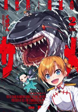 異世界喰滅のサメ2-電子書籍