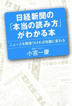日経新聞の「本当の読み方」がわかる本 ニュースを関連づければ知識に変わる-電子書籍
