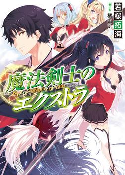 魔法剣士のエクストラ-電子書籍