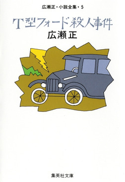 T型フォード殺人事件(広瀬正小説全集5)-電子書籍