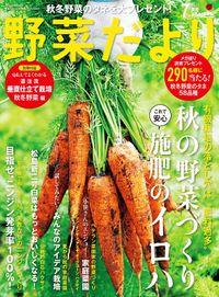 野菜だより2021年7月号