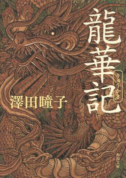 龍華記-電子書籍