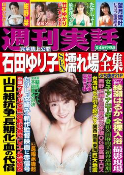 週刊実話 3月4日号-電子書籍