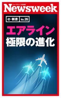 エアライン極限の進化(ニューズウィーク日本版e-新書No.26)