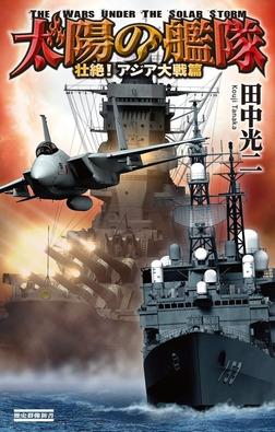 太陽の艦隊 壮絶! アジア大戦篇-電子書籍