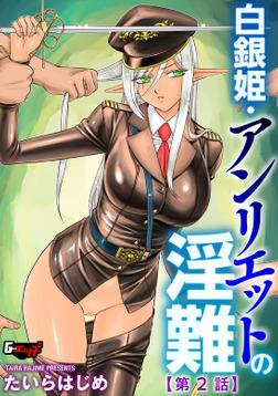 白銀姫・アンリエットの淫難【第2話】-電子書籍