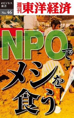 NPOでメシを食う!―週刊東洋経済eビジネス新書No.46-電子書籍