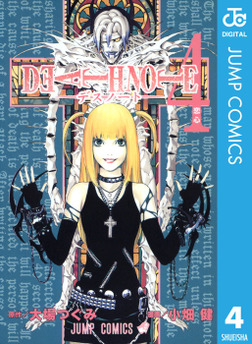 DEATH NOTE モノクロ版 4-電子書籍