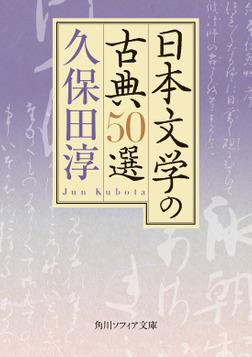日本文学の古典50選-電子書籍