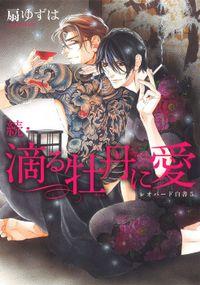 続・滴る牡丹に愛 レオパード白書(5)