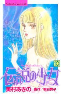 伝説の少女(10)