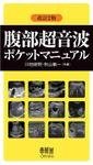 腹部超音波ポケットマニュアル (改訂2版)