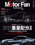 Motor Fan illustrated Vol.158