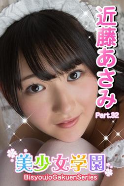 美少女学園 近藤あさみ Part.32-電子書籍