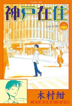 神戸在住(2)-電子書籍