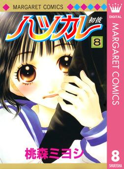 ハツカレ 8-電子書籍