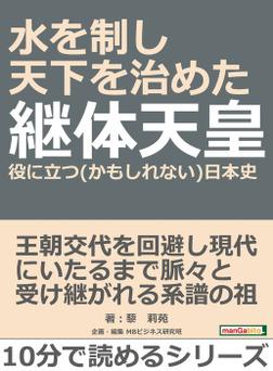 水を制し天下を治めた継体天皇。役に立つ(かもしれない)日本史。-電子書籍