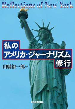 私のアメリカ・ジャーナリズム修行-電子書籍