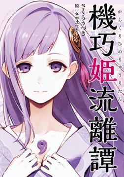 機巧姫流離譚-電子書籍