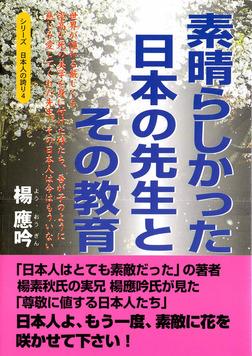 素晴らしかった日本の先生とその教育 - 世界が憧れる厳しくも崇高な死の美学を身に付けた侍たち、吾が子のように慈しみ愛してくれた先生、その日本人は今はもういない-電子書籍