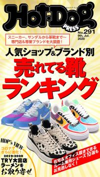 Hot-Dog PRESS (ホットドッグプレス) no.291 人気ショップ&ブランド別 売れてる靴ランキング