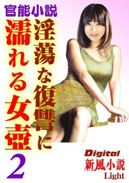 【官能小説】淫蕩な復讐に濡れる女壺02-電子書籍
