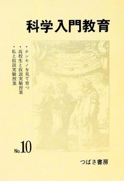 科学入門教育 10-電子書籍