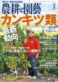 農耕と園芸2018年2月号