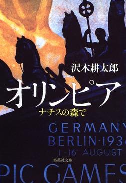 オリンピア ナチスの森で-電子書籍