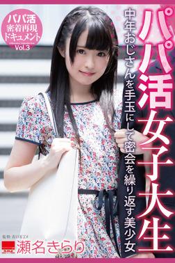 パパ活女子大生 Vol.3 / 瀬名きらり-電子書籍