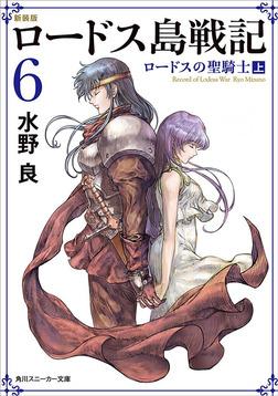 新装版 ロードス島戦記 6 ロードスの聖騎士(上)-電子書籍