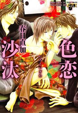 色恋沙汰-電子書籍