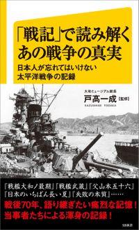 「戦記」で読み解くあの戦争の真実 日本人が忘れてはいけない太平洋戦争の記録