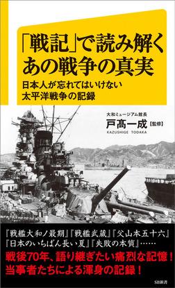 「戦記」で読み解くあの戦争の真実 日本人が忘れてはいけない太平洋戦争の記録-電子書籍