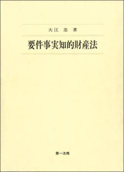 要件事実知的財産法-電子書籍