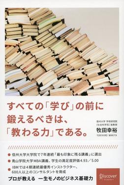 すべての「学び」の前に鍛えるべきは、「教わる力」である。-電子書籍