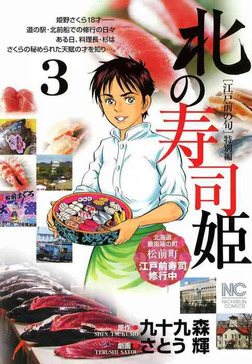 北の寿司姫 3-電子書籍