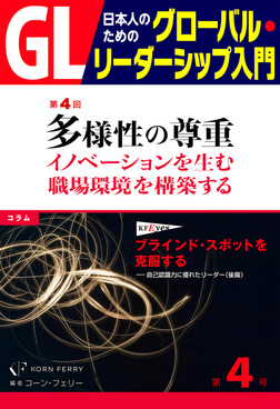 GL 日本人のためのグローバル・リーダーシップ入門 第4回 多様性の尊重:イノベーションを生む職場環境を構築する-電子書籍