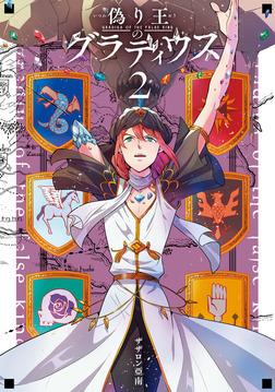 偽り王のグラディウス 2巻-電子書籍