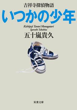 いつかの少年 吉祥寺探偵物語 : 5-電子書籍
