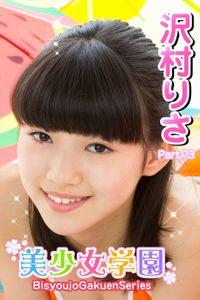 美少女学園 沢村りさ Part.73